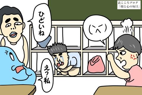 表こころブログ_勝間くんロッカーヤドカリ事件8