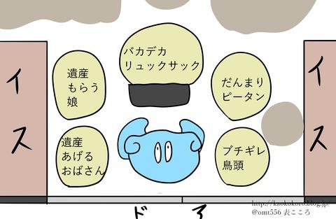 表こころブログ_広島駅の電車のおかしい5j