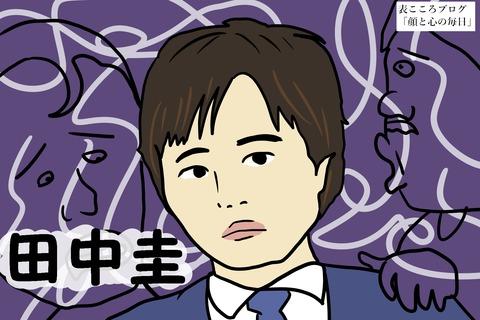 表こころブログ_田中圭1j