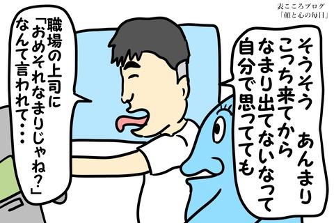 表こころブログ_婚活都内事情後編2