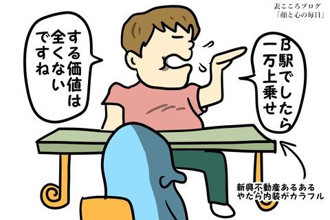 表こころブログ_さびしがり屋と東京の優しい人たち7