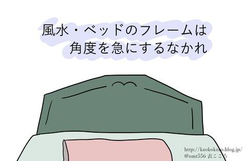 表こころブログ_ベッド寝室の風水2j