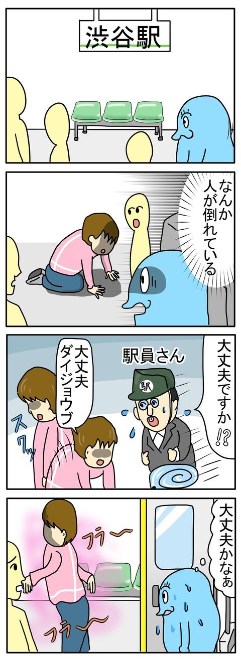 表こころブログ_渋谷駅珍事件前編2