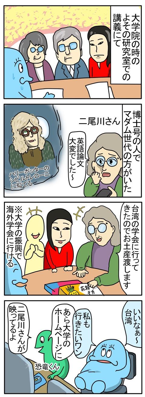 表こころブログ_kawaiibut失礼1
