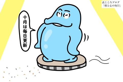 表こころブログ_20191001