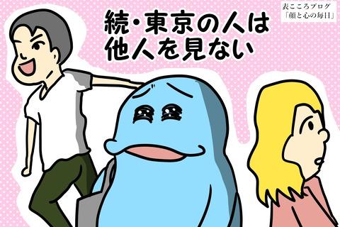 表こころブログ_東京の人は他人を見ない1