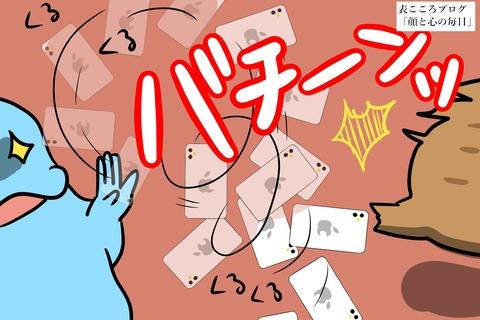 表こころブログ_婚活都内事情4
