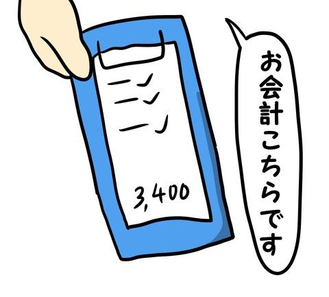 表こころブログ_東京で驚いたこと7