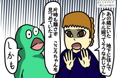 表こころブログ_広島駅ekie博多もつ鍋残り香じじい6