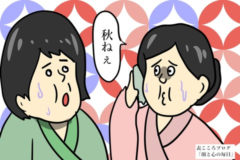 表こころブログ_おしらせ826-2