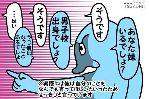 表こころブログ_婚活都内事情後編9