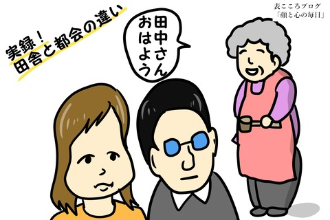 表こころブログ_都会ご近所あいさつ1