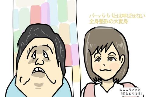 表こころブログ_ビューティーコロシアム4