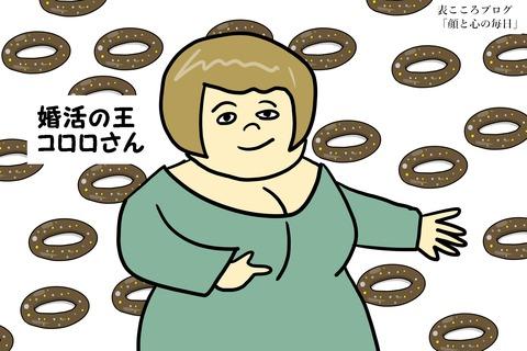 表こころブログ_婚活ギクシャク6j