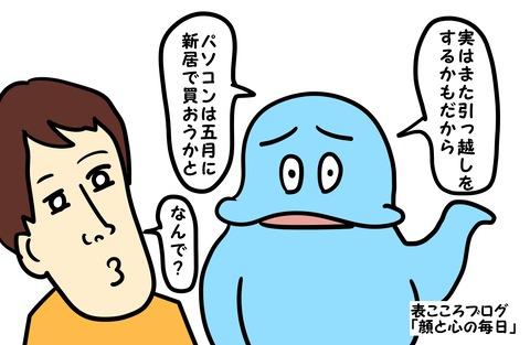 表こころブログ_東京でジョーカーみたいな物件1
