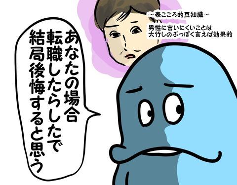 表こころブログ_婚活都内事情後編4