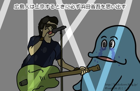 表こころブログ_浜田省吾