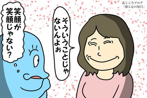 表こころブログ_東大に行って政治活動にハマった女性1
