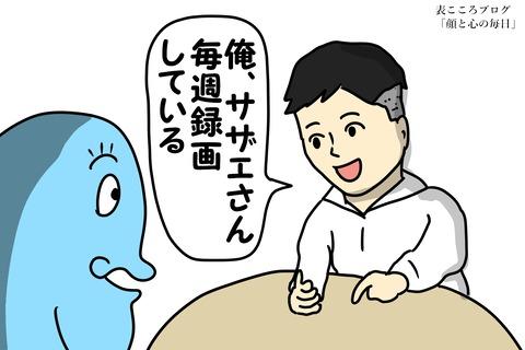 表こころブログ_サザエさん症候群克服1