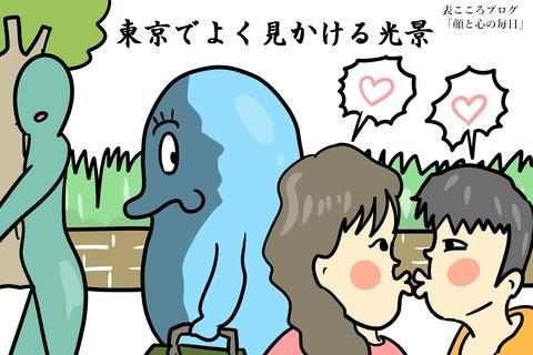 表こころブログ_東京イチャイチャ1