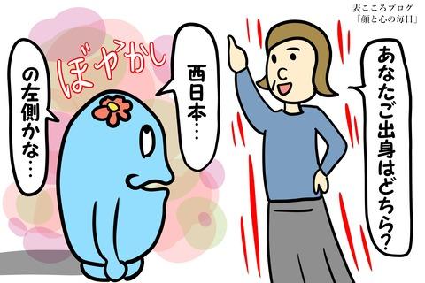 表こころブログ_占いの館の同業者5