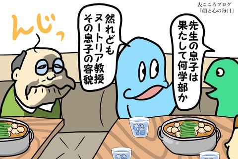 表こころブログ_広島駅ekie博多もつ鍋残り香じじい4