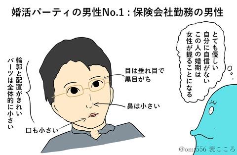kaokokoroin-7j