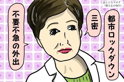 表こころブログ_小池百合子