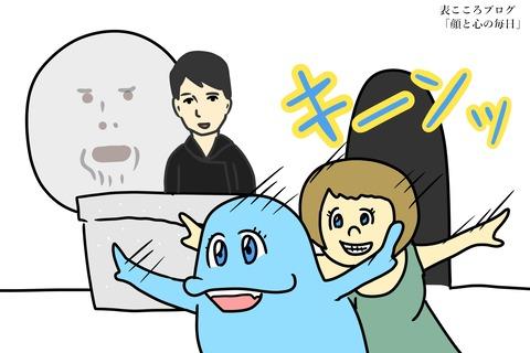 表こころブログ_相席屋の相棒と決別した話4
