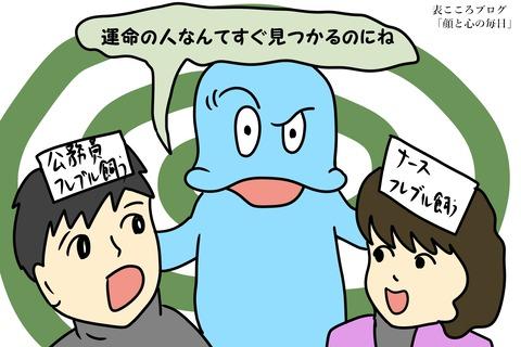 表こころブログ_思うこと4