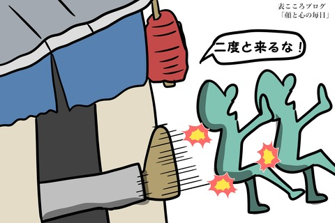 表こころブログ_三軒茶屋で出禁3回4