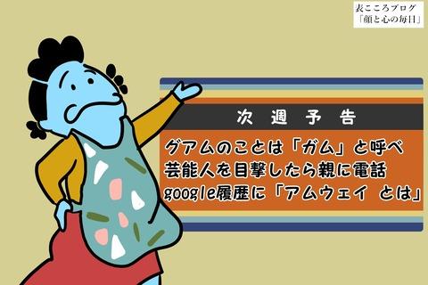 表こころブログ_東京の人は地震に驚かない5