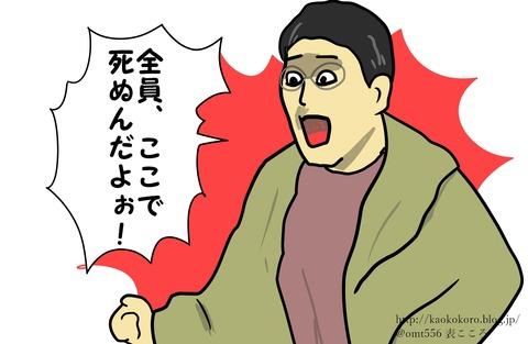 kaokokoro東京電車おかしいj