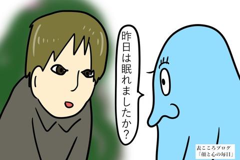 表こころブログ_心を病んでいる人の瞳の中の嵐1