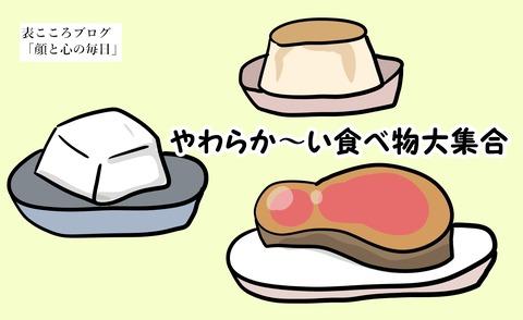 表こころブログ_人相学八重歯男8