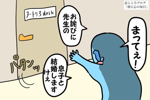 表こころブログ_謎に包まれた教授のイケメン息子6