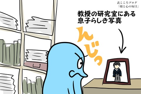 表こころブログ_謎に包まれた教授のイケメン息子2