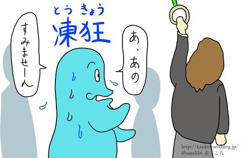 表こころブログ_東京怖い1j