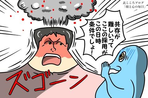 表こころブログ_占いをしながら東京で働くのはどうよ2