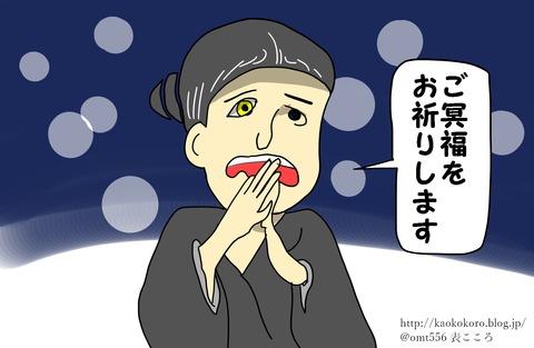 表こころブログ_ご冥福をお祈りします失礼j