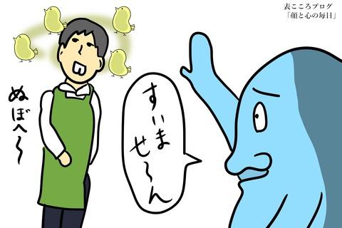 表こころブログ_焼肉粉煙4