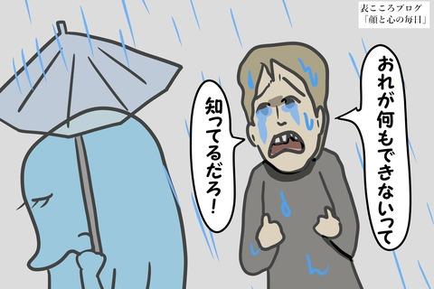 表こころブログ_人相学八重歯男7