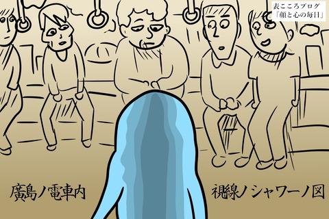 表こころブログ_東京の人は他人を見ない4