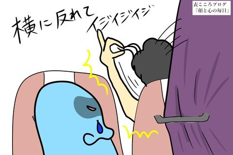 表こころブログ_無くて七癖4
