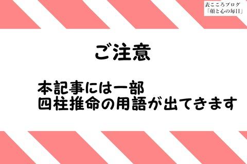 表こころブログ_ついに開けた、妻子もちイケメン上司の生年月日1