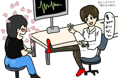 表こころブログ_結婚を親に猛反対された女医2