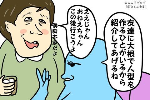 表こころブログ_婚活都内事情7