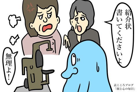 表こころブログ_健康保険チョメチョメ眼科号泣4