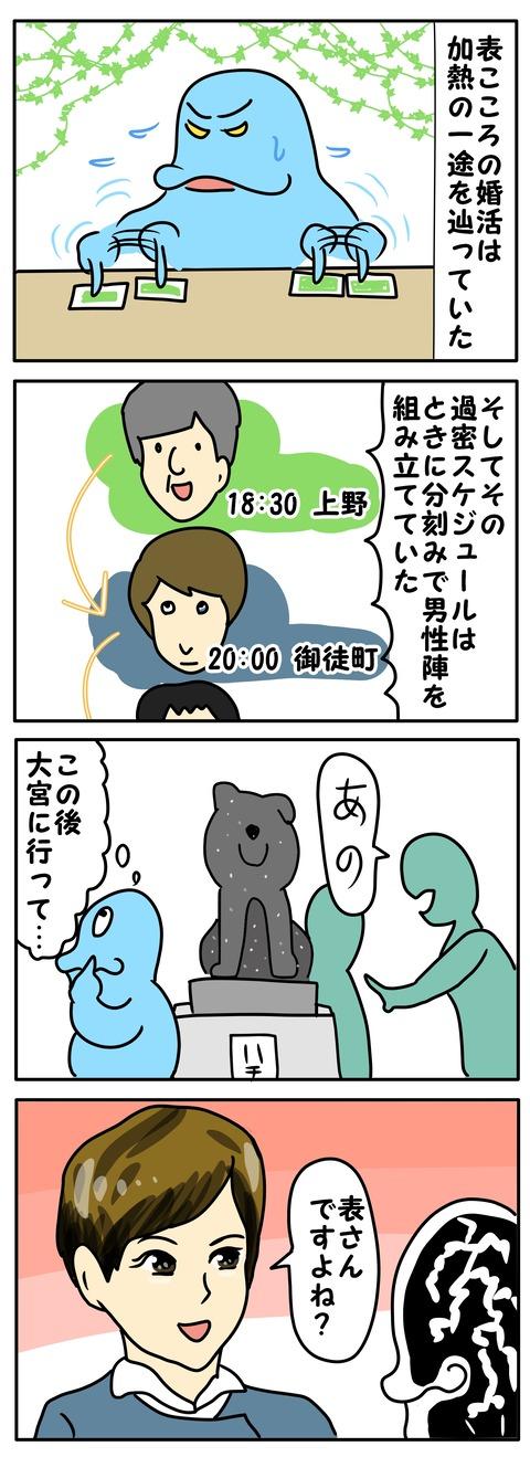 表こころブログ_ハチ公前のイケメン1