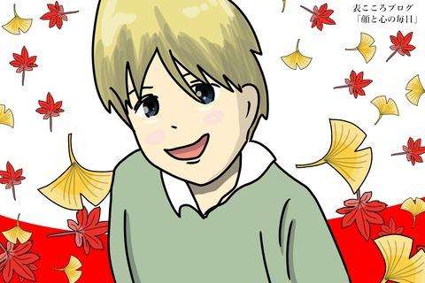表こころブログ_11月広島鑑定とバー